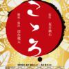 声の優れた俳優によるドラマリーディング 日本文学名作選 第九弾「こゝろ」