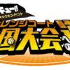 ハイキュー!! 新シリーズキックオフイベント~全国大会(オレンジコート)への道~