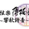 管弦楽 薄桜鬼~響秋詩音~