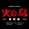 TOKYO MX 開局25周年×青二プロダクション創立50周年 「Symphonic Drama 火の鳥 ~黎明編~」